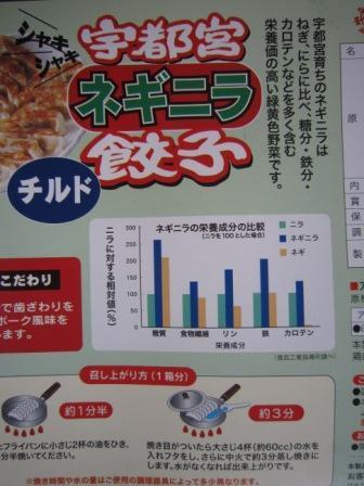 チルド餃子3.jpg