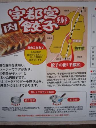 チルド餃子5.jpg