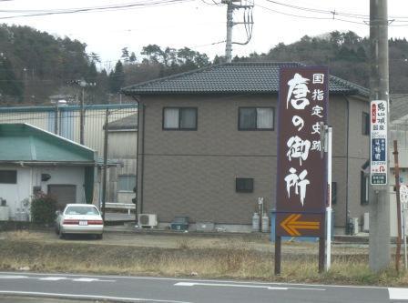 唐の御所看板.JPG