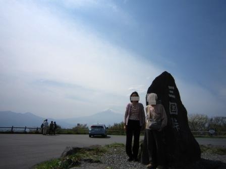 富士4三国峠1.jpg