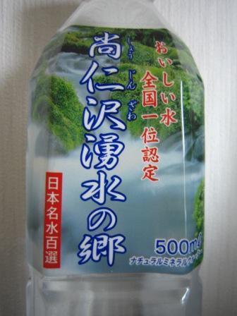 尚仁沢の水.JPG