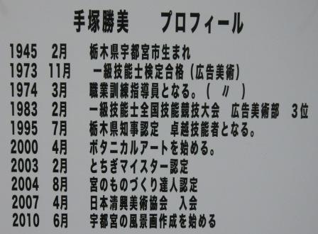 手塚さん1.jpg