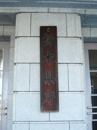 県庁看板.jpg
