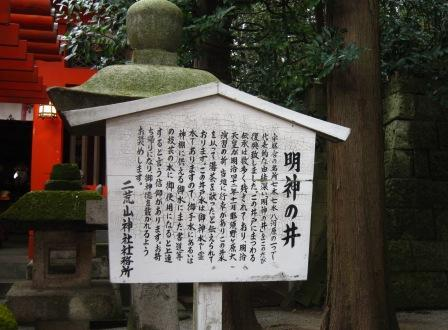 神社明神の井.jpg