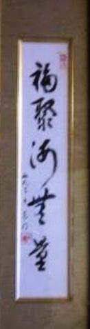 福寿.jpg
