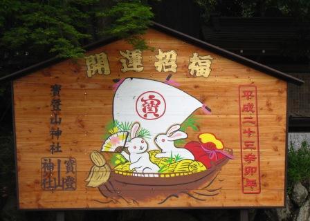 秩父宝登山神社4.jpg