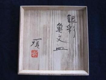 箱の2.jpg