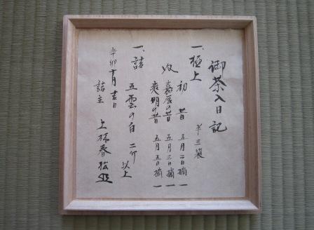 茶日記.jpg