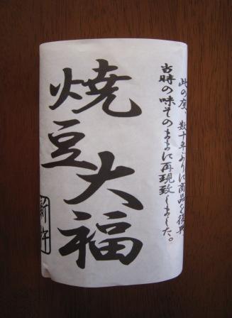 1焼き大福.jpg