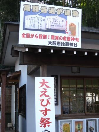 24くじ当選.JPG