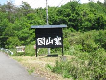 IMG_0038国山窯.jpg