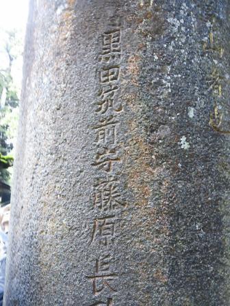 20131031_111016黒田長政.jpg
