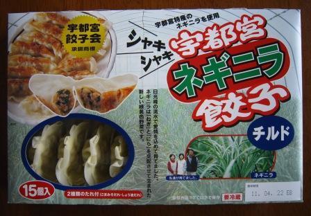 ねぎニラ餃子1.jpg