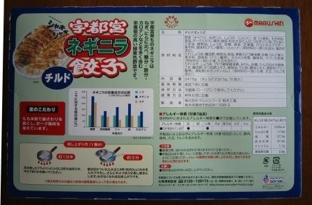 ねぎニラ餃子2.jpg