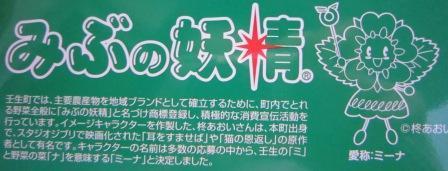壬生12.jpg