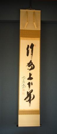 竹有上下節.jpg