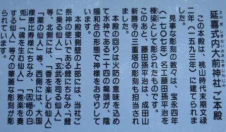 12本殿の説明.JPG