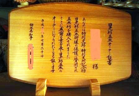 IMG_6996 (2)杉並木オーナー.jpg